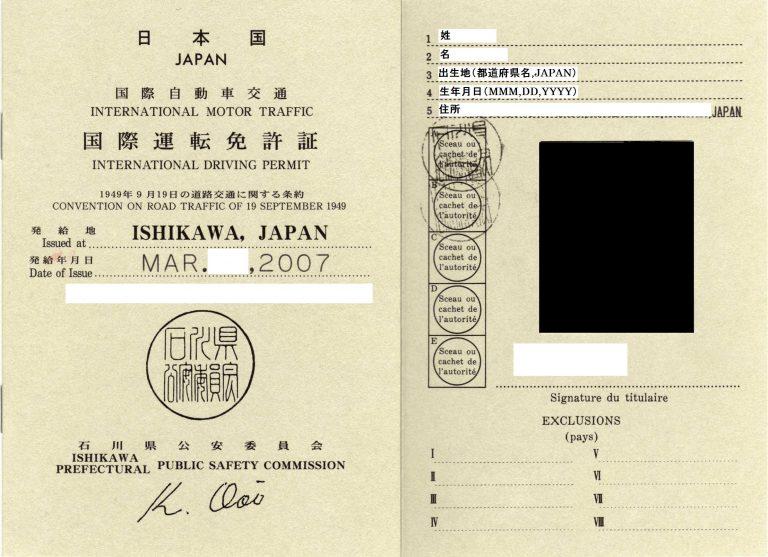 ベトナムは国際免許が適用されない