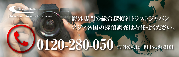 アジアに強い探偵社