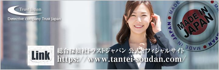 公式オフィシャルサイト